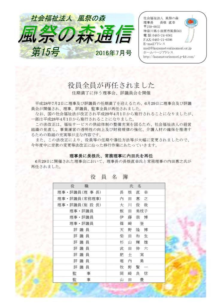 kazamatsurinomori-tsuushin-15のサムネイル