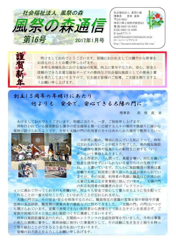 kazamatsurinomori-tsuushin-16のサムネイル