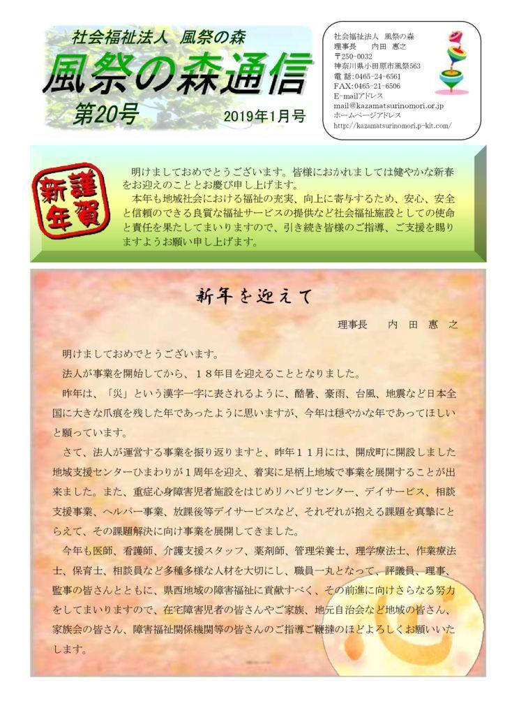 kazamatsurinomori-tsuushin-20のサムネイル