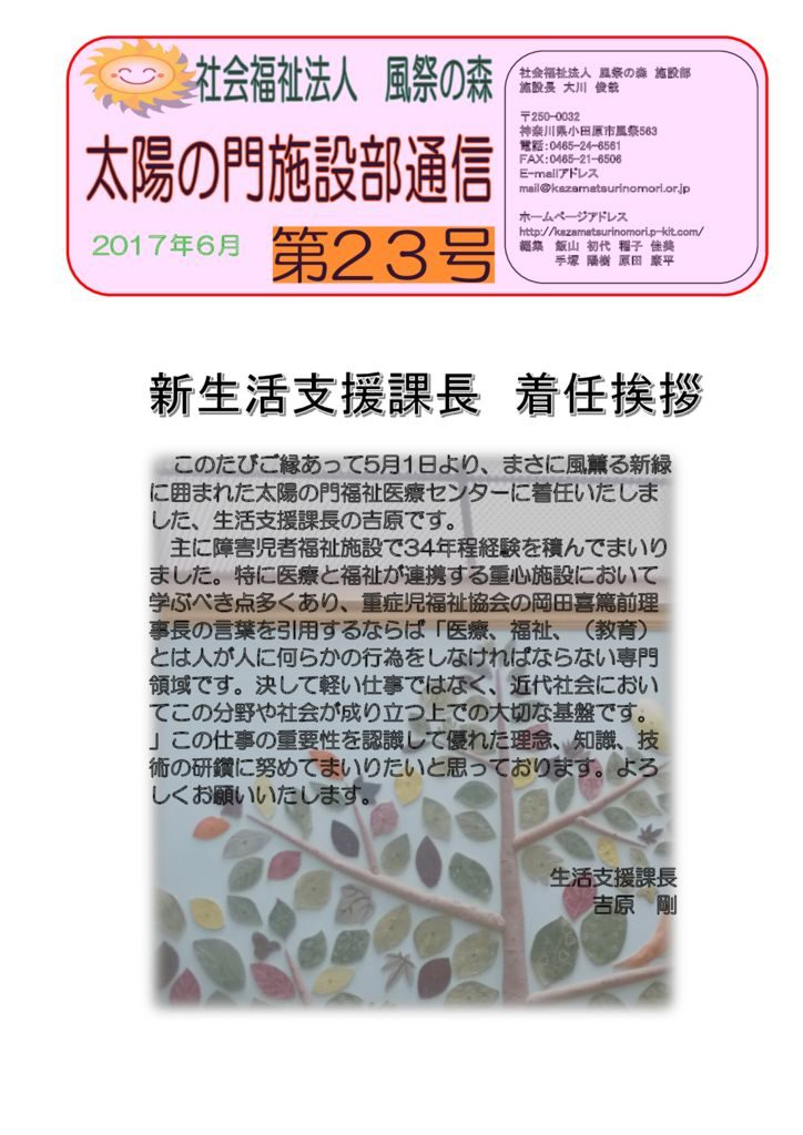 taiyounomon-shisetsubu-tsuushin-23のサムネイル