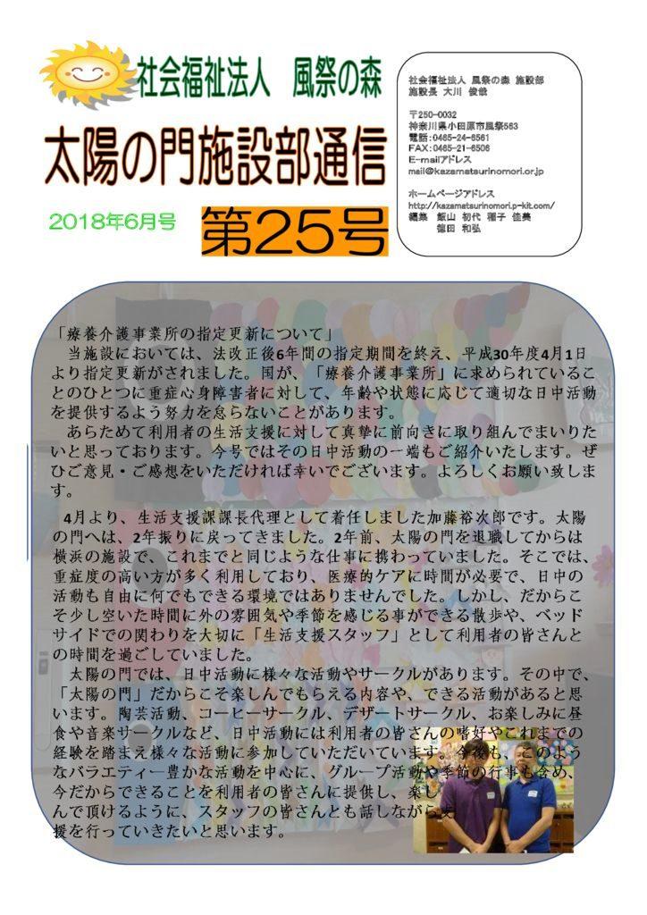 taiyounomon-shisetsubu-tsuushin-25のサムネイル