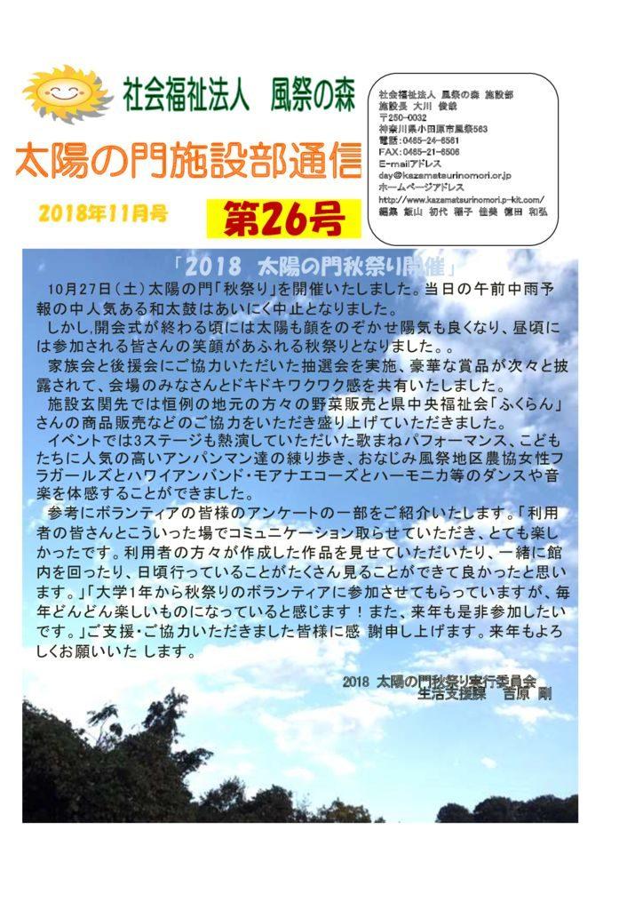 taiyounomon-shisetsubu-tsuushin-26のサムネイル