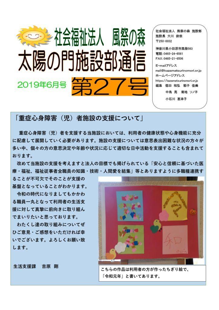 taiyounomon-shisetsubu-tsuushin-27のサムネイル