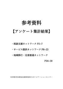 kensei-keniki_enquete_2019のサムネイル