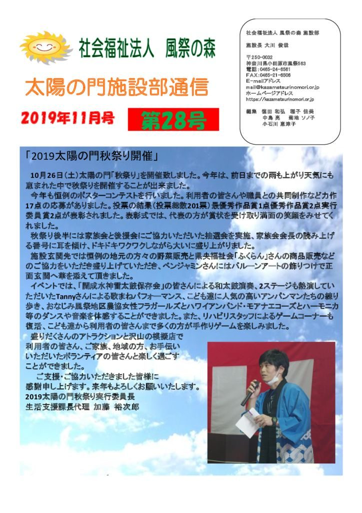 taiyounomon-shisetsubu-tsuushin-28のサムネイル