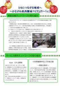 navi-dayori_vol.02のサムネイル
