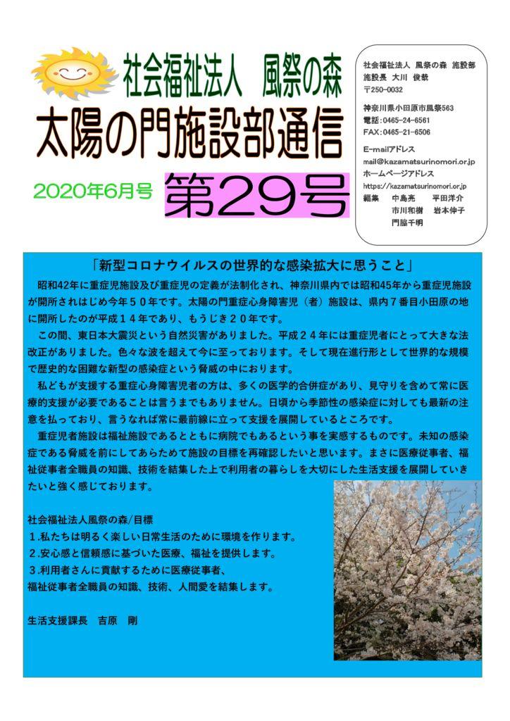 taiyounomon-shisetsubu-tsuushin-29のサムネイル