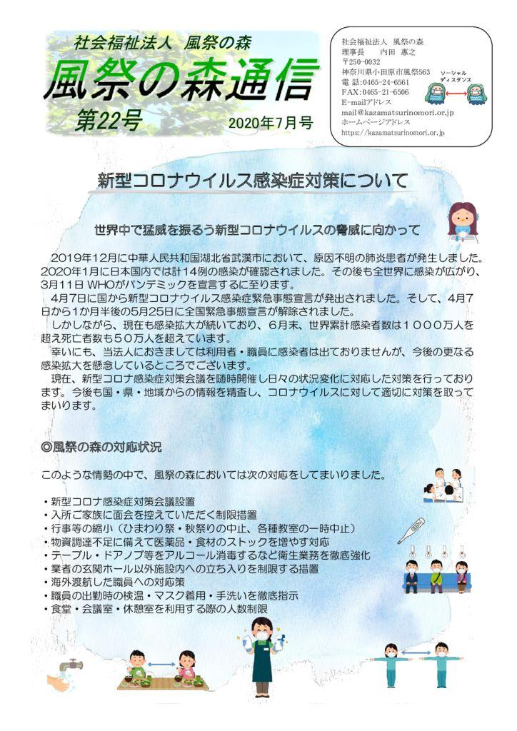 kazamatsurinomori-tsuushin-22のサムネイル