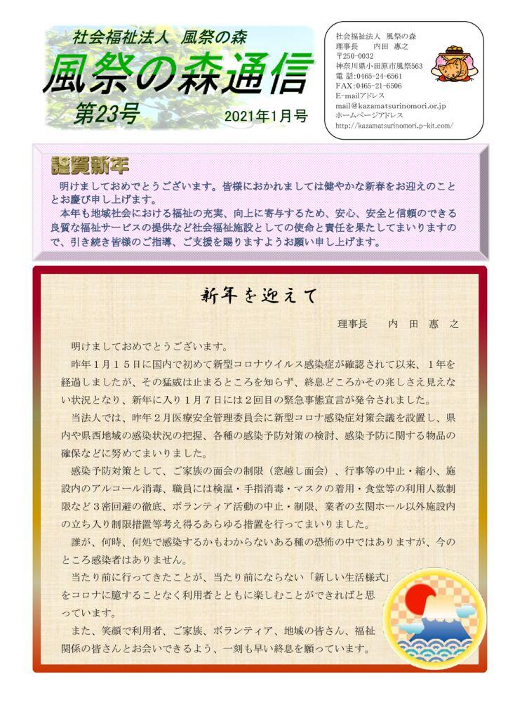 kazamatsurinomori-tsuushin-23のサムネイル