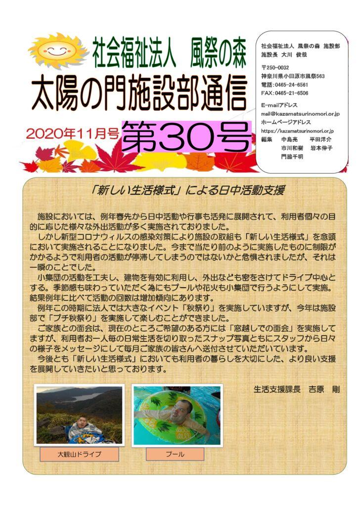 taiyounomon-shisetsubu-tsuushin-30のサムネイル